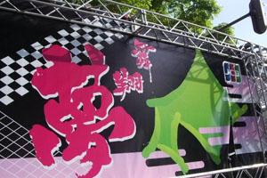 本祭演舞日程!(5/24更新)