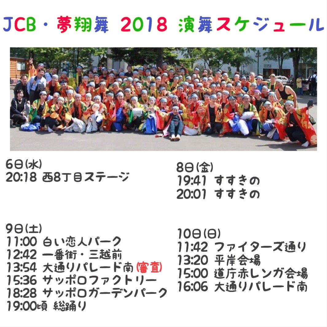 JCB・夢翔舞演舞日程