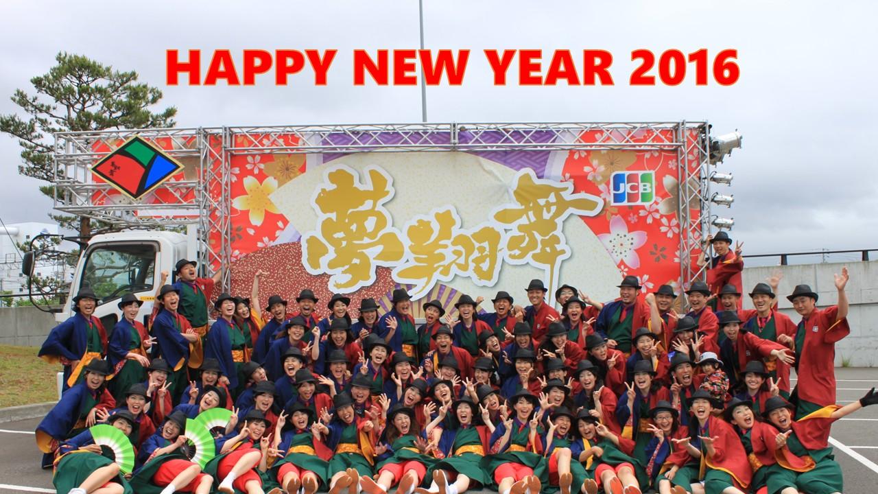 JCB・夢翔舞より新年のご挨拶