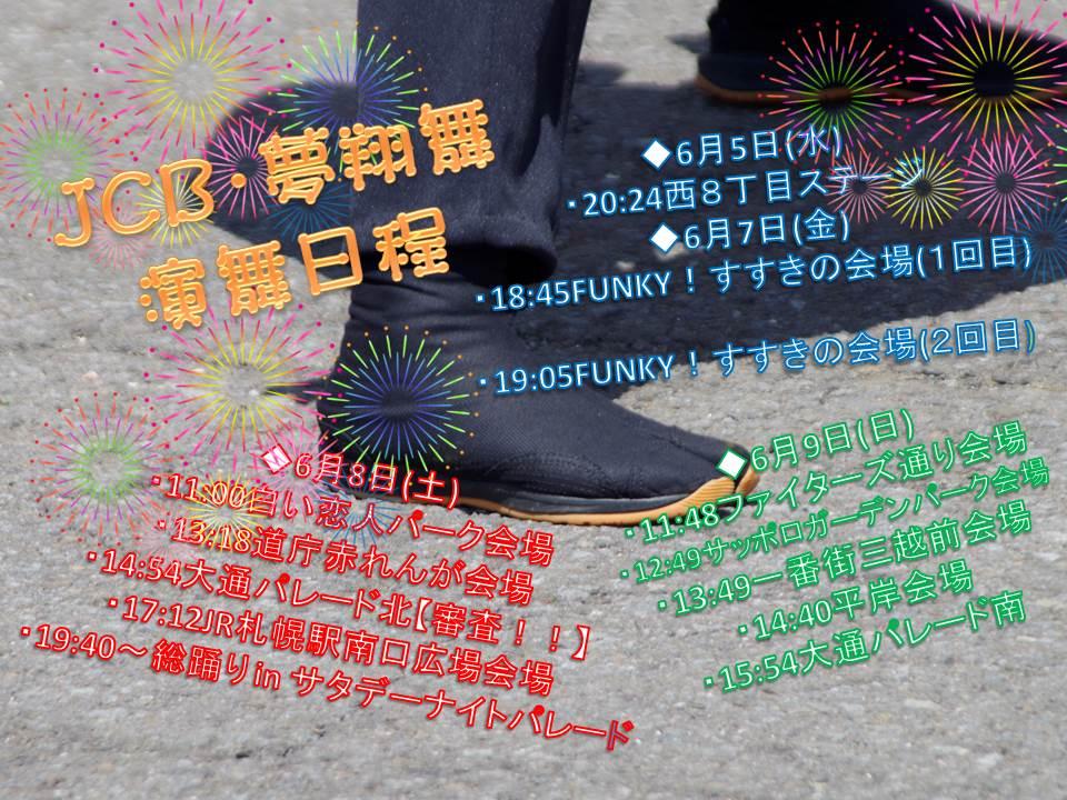【JCB・夢翔舞演舞スケジュール!!!のお知らせ】