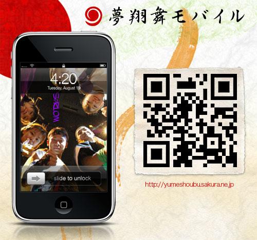 夢翔舞モバイルページ