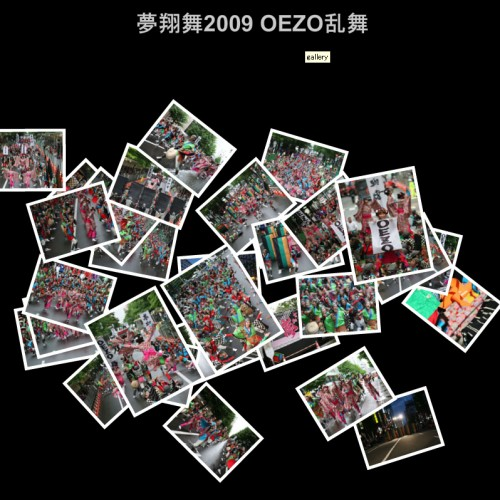 OEZOフォトギャラリー